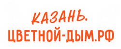 Казань.цветной-дым.рф